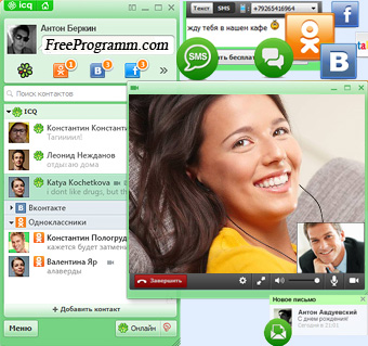 Download ICQ program for sending sms, free calls over the Internet