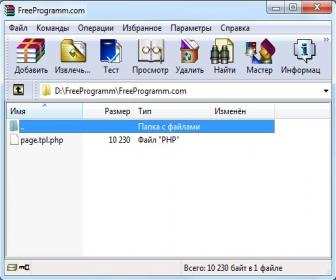 download winrar archiver